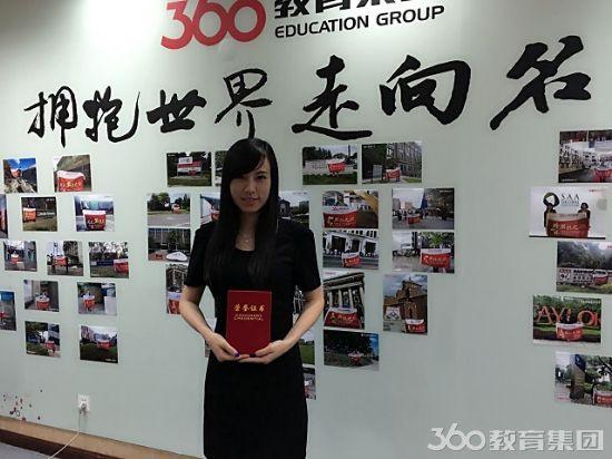 获得360教育集团优秀顾问