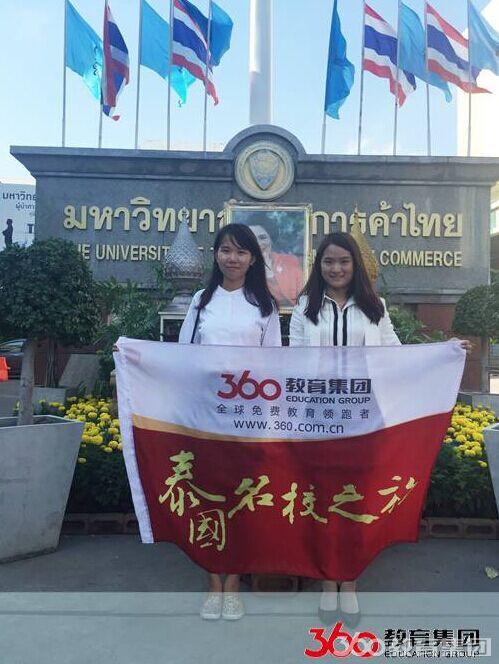 泰国商会大学奖学金