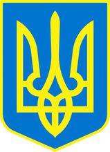 乌克兰国徽
