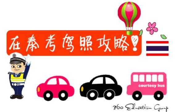 留学360[www.liuxue360.com]声明 (一)留学360文章有大量转载的图片、文章,仅代表作者个人观点,与上海叁陆零教育投资有限公司无关。其原创性以及文中陈述文字和内容未经本站证实,对本文以及其中全部或者部分内容、文字的真实性、完整性、及时性本站不作任何保证或承诺,请读者仅作参考,并请自行核实相关内容 (二)免费转载出于非商业性学习目的,站内图片、文章版权归原作者所有。如有出国留学文章内容、版权等问题请在10个工作日内与留学360联系,我们将立即删除。 (三)留学360,(中国A股上市公司立