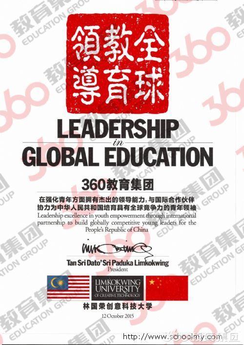 出国留学,早做准备,林国荣创意科技大学大众传媒硕士就是这么轻松入手