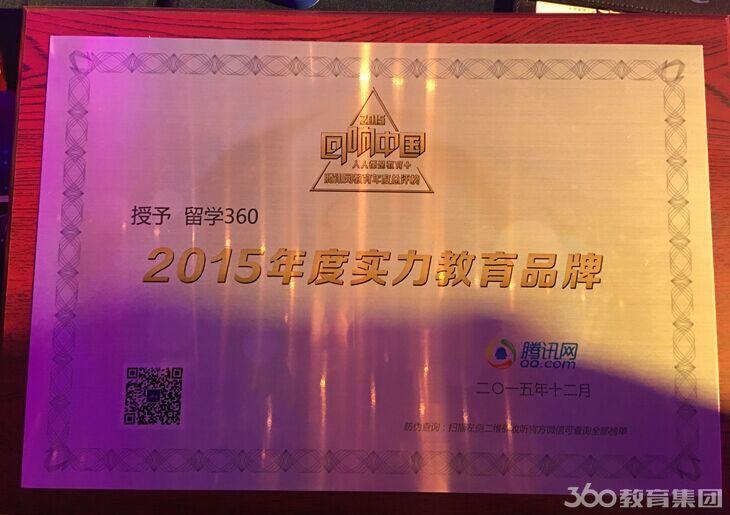 """留学360入选""""回响中国""""腾讯网教育年度总评榜 荣获""""2015年度实力教育品牌"""""""