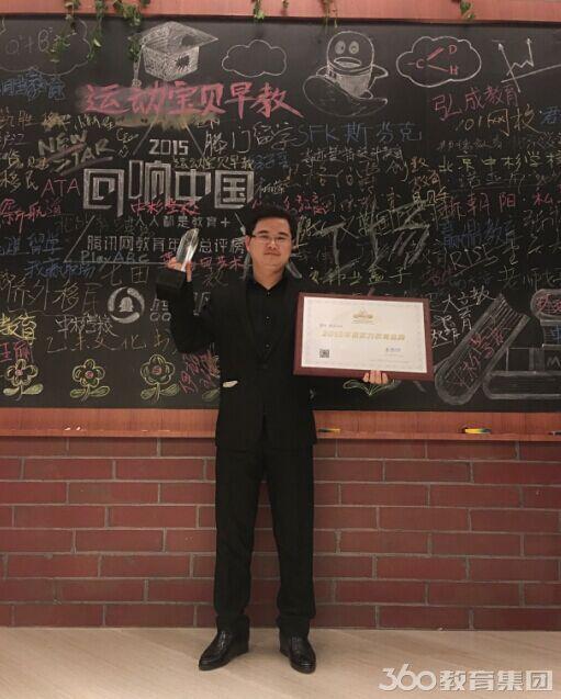 360教育集团董事长罗成