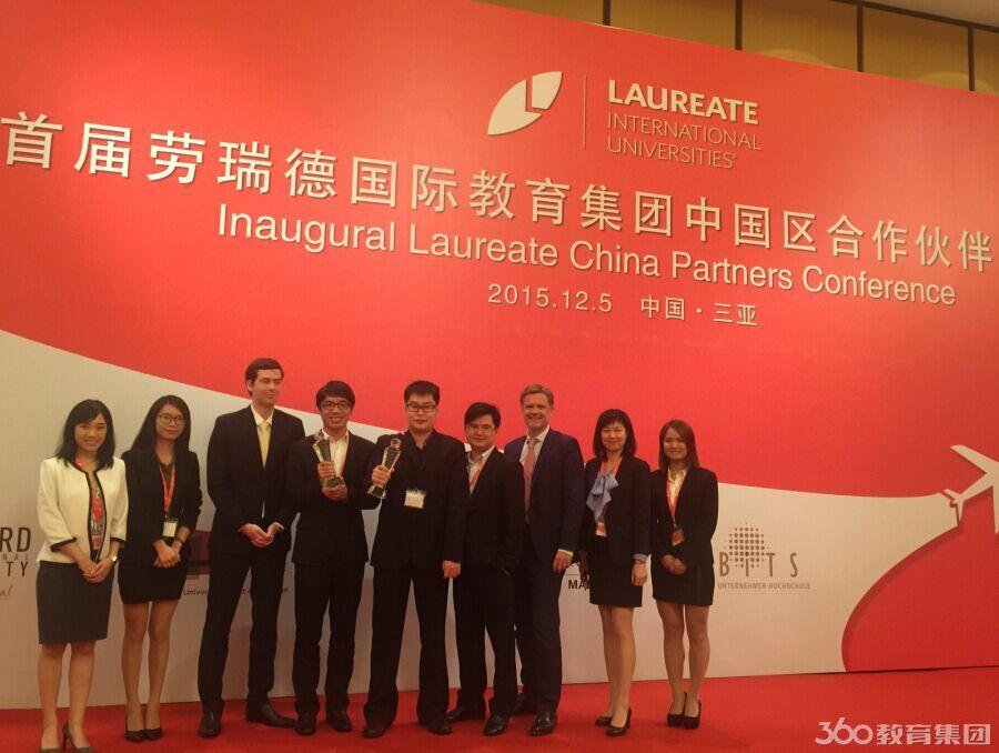 留学360携手劳瑞德教育集团 将在2016年继续共同开拓全球市场