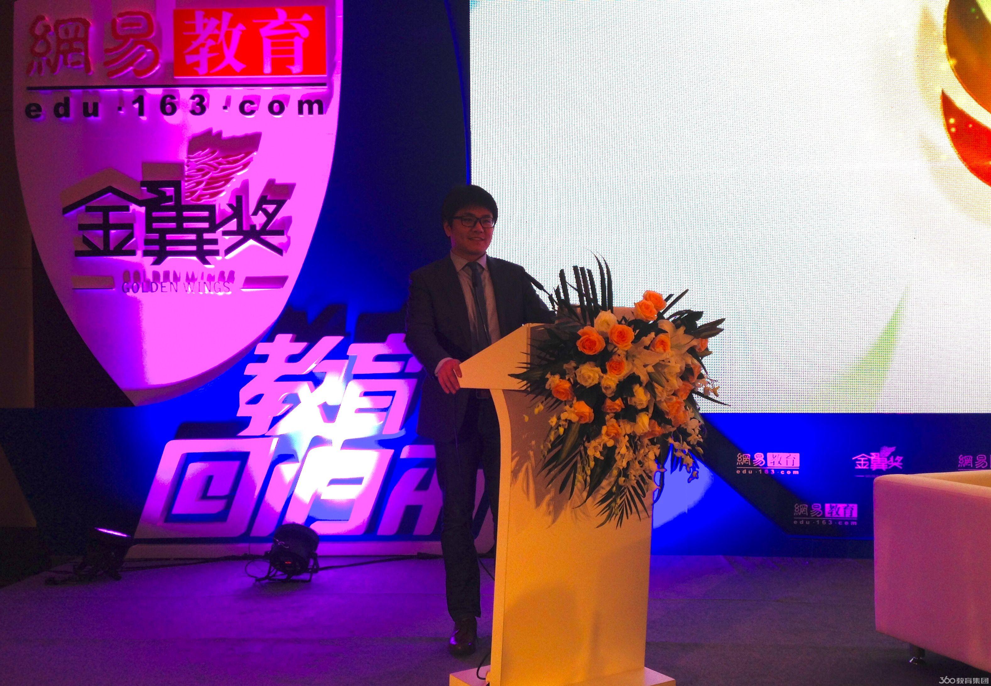 饶开浪代表360教育集团受邀参加网易教育颁奖典礼