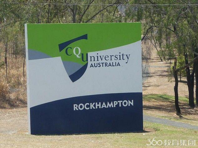 中央昆士兰大学罗克汉普顿校区