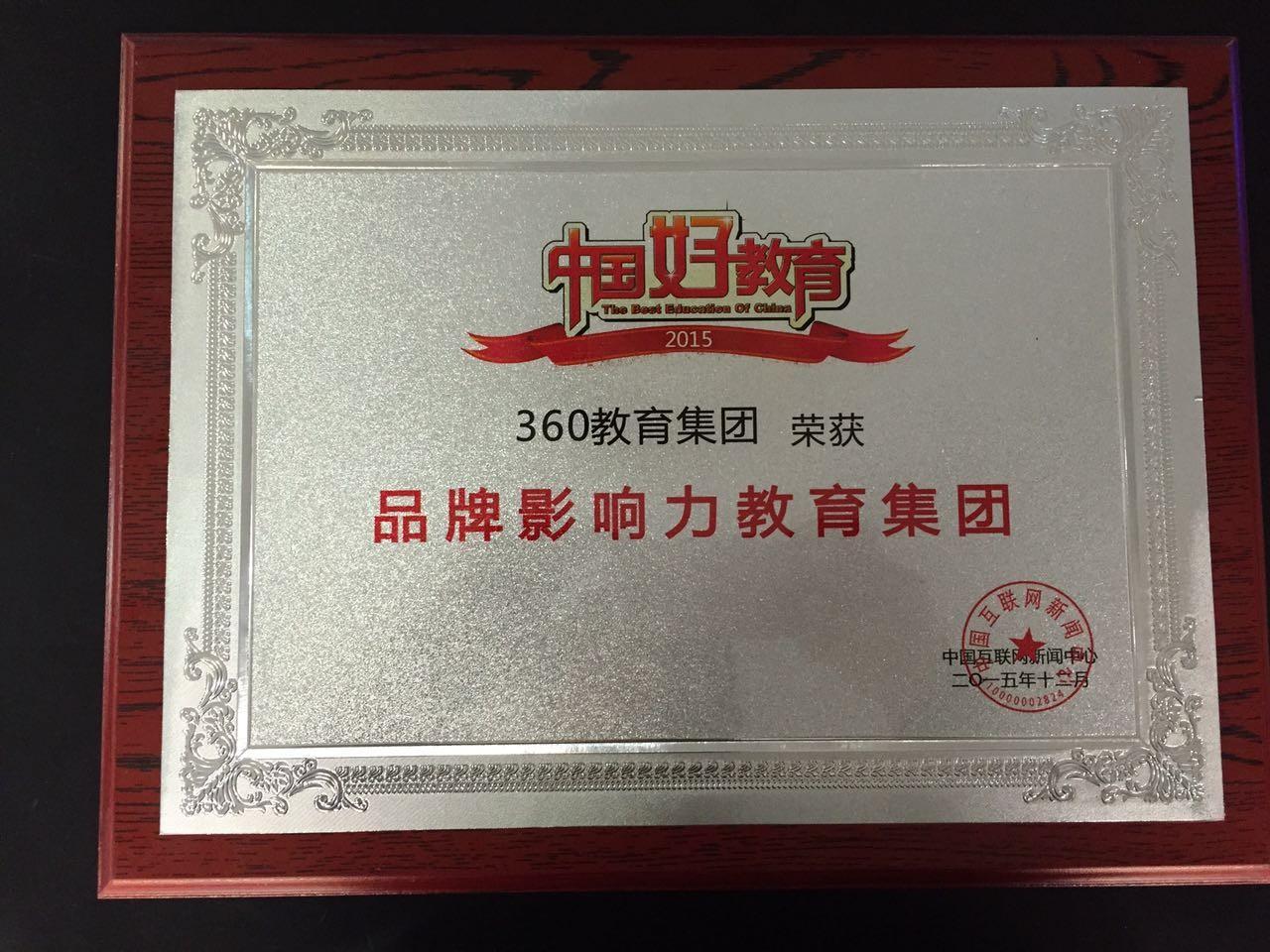 """留学360荣获中国网""""中国好教育-2015年度品牌影响力教育集团"""""""