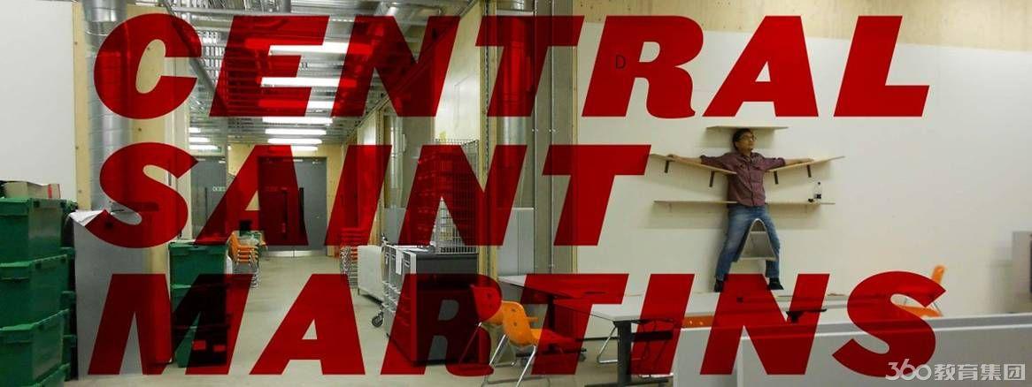 中央圣马丁艺术学院