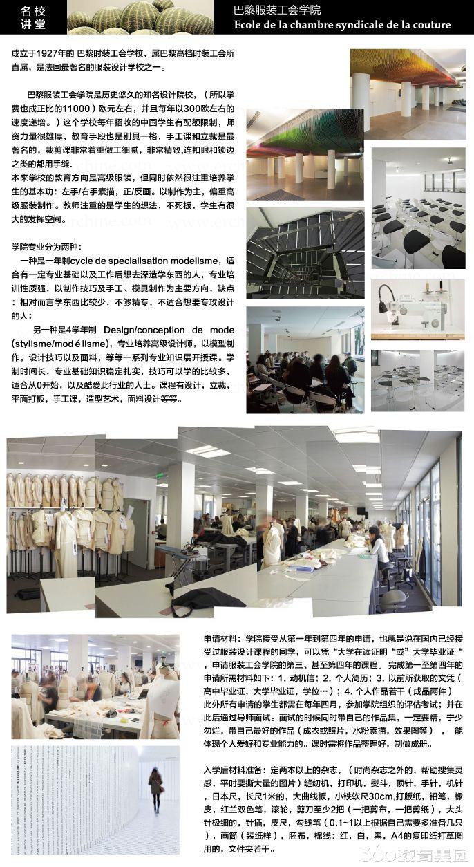 Ecole de la chambre syndical de la couture for Chambre de la couture parisienne