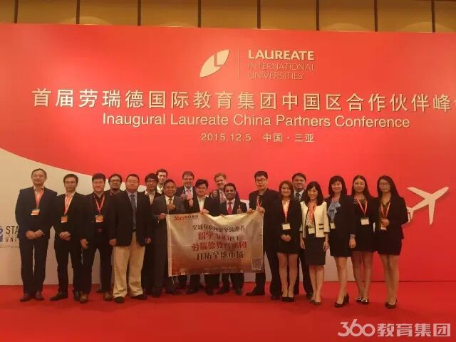 留学360荣获马来西亚英迪大学卓越合作伙伴奖
