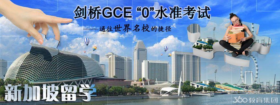 新加坡留学O水准