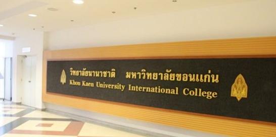 2016年孔敬大学国际学院申请条件