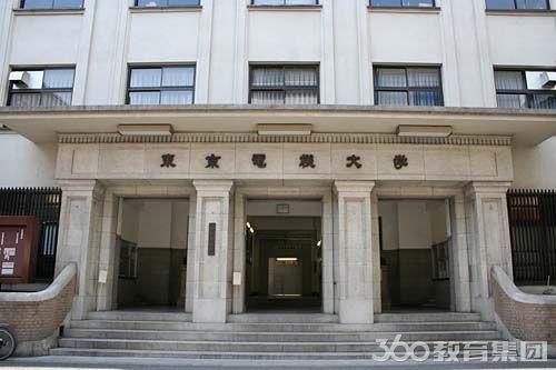 东京电机大学
