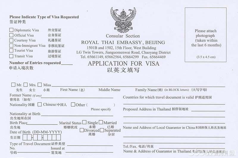 《录取通知书》,《外国留学人员来泰签证申请表》和《外国人体格检查图片