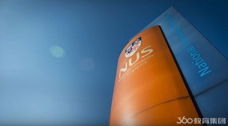 新加坡国立大学聚集了本地和来自世界各地的精英