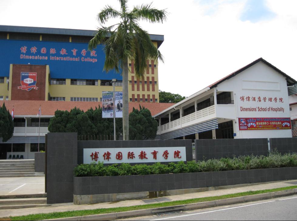 新加坡博伟教育学院招生条件
