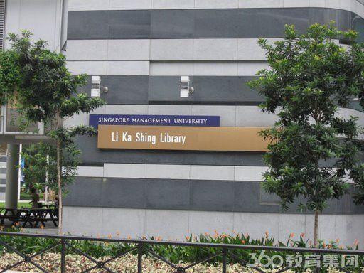 新加坡管理大学