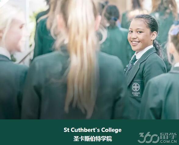 新西兰留学之 St Cuthbert's College圣卡斯伯特学院
