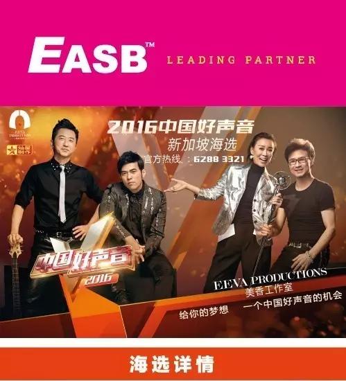 中国好声音新加坡海选