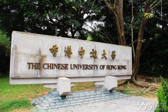 一、香港中文大学热门专业   1.中文系   中文系是香港中文大学历史最悠久的学系,全名为中国语言及文学系。顾名思义,课程的特点是语言与文学并重,为同学提供全面而深入的训练。语文是沟通的工具,掌握语文的结构和源流,有助于沟通。再者,语文也是历史的产物,了解语言,可以深化我们对文化的认识。文学承载着古今作者对世界的观照,故此对文学作品的欣赏和探讨,不单为我们提供了审美的训练,更是了解人生世相的途径。   2.