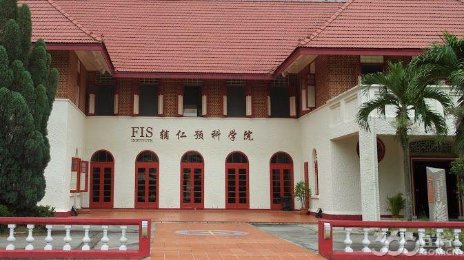新加坡辅仁预科学院教学特色
