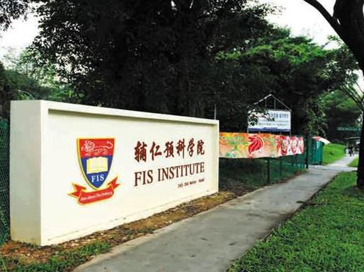 新加坡辅仁预科学院合作大学