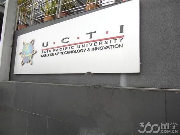 2017年亚太科技大学预科花费大吗