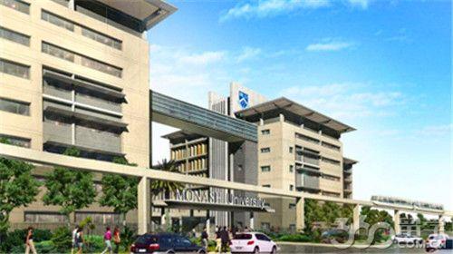 工薪家庭留学首选-莫纳什大学马来西亚校区留学