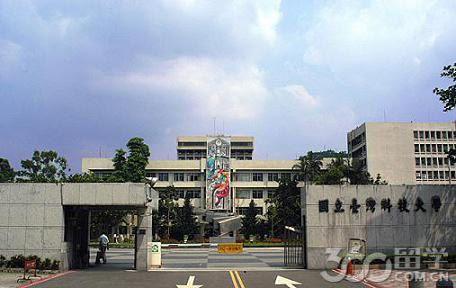 去台湾留学申请的流程介绍