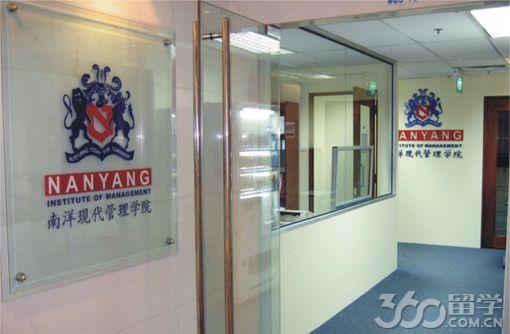 新加坡南洋现代管理学院本科专业