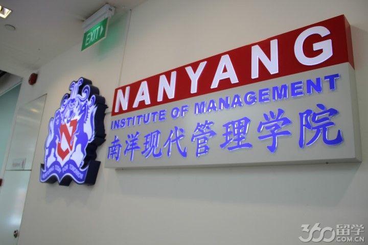 新加坡南洋现代管理学院留学