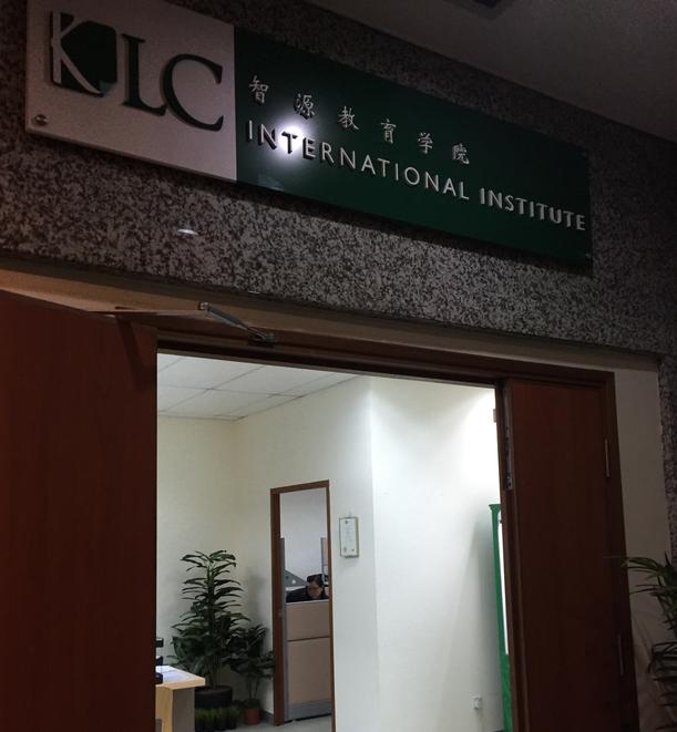 新加坡智源教育学院幼儿教育专业