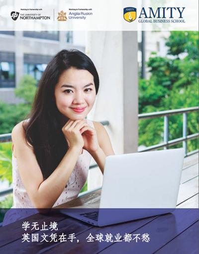 新加坡阿米提全球商学院