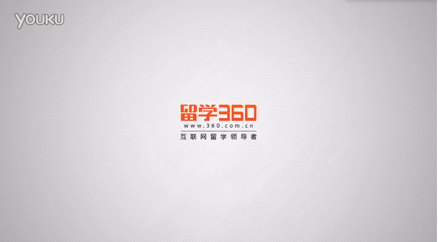 留学360:德国留学专家解答(一)