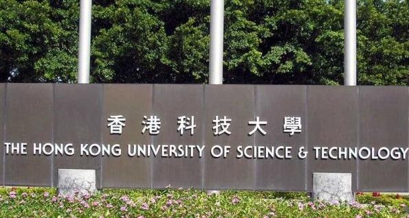 努力终有回报,梦圆香港科技大学