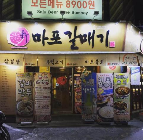 庆熙校友――文在寅当选19届韩国总统!