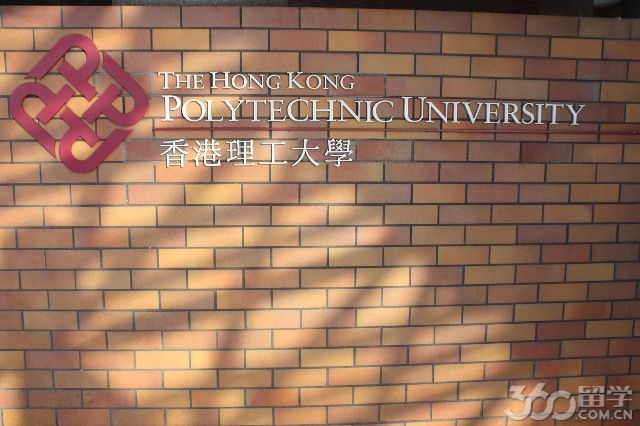 香港理工大学特色专业有哪些?