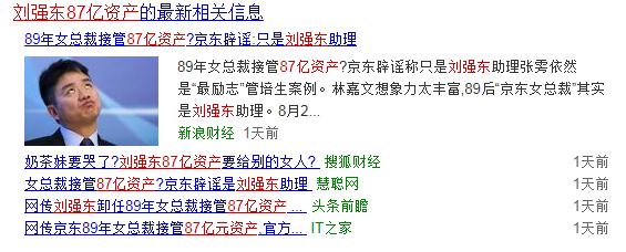 京东总裁刘强东87亿资产要给别的女人?那奶茶妹妹怎么办