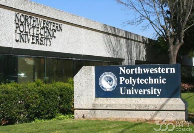 西北理工大学毕业率高吗