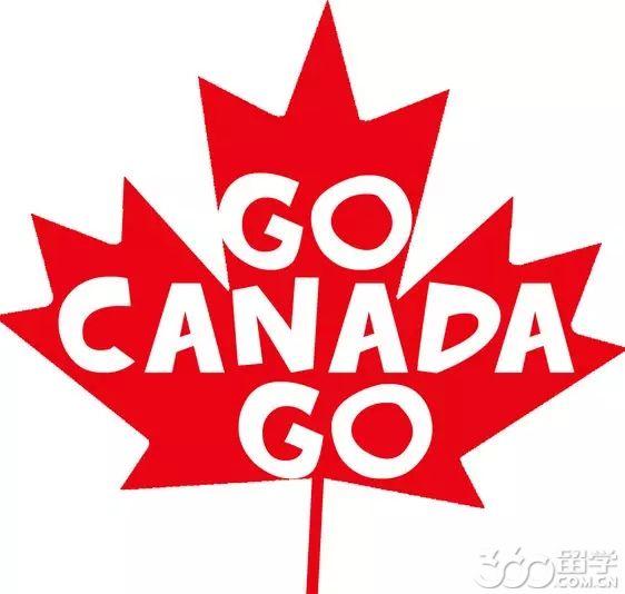 2017年加拿大留学各阶段条件有哪些 你达标了吗?