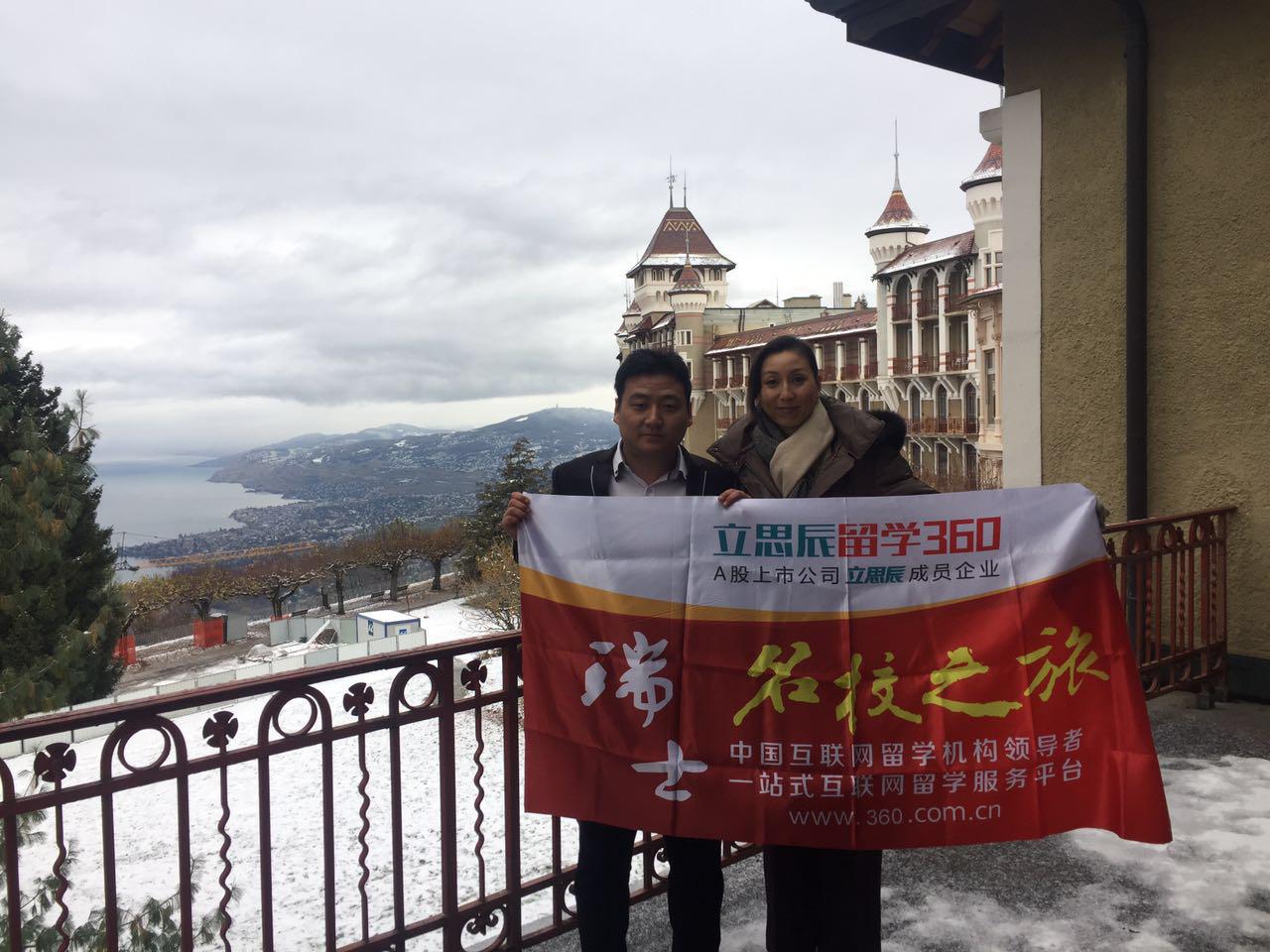 瑞士留学名校之旅第一站――SHMS瑞士酒店管理大学