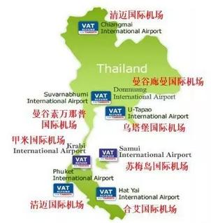 【泰国旅游】泰国购物退税指南