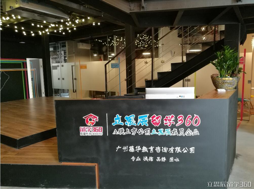立思辰广州留学360