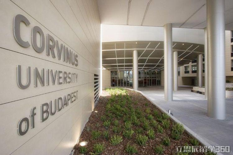 布达佩斯考文纽斯大学