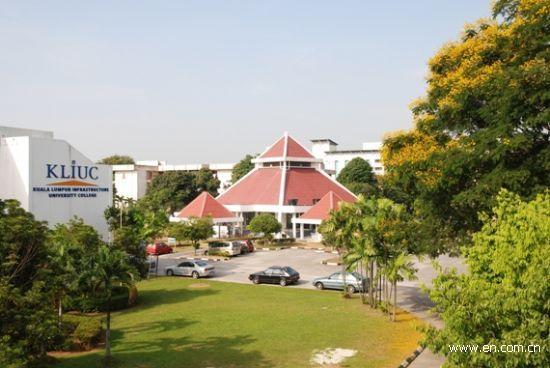 马来西亚吉隆坡kliuc建设大学预科入学条件