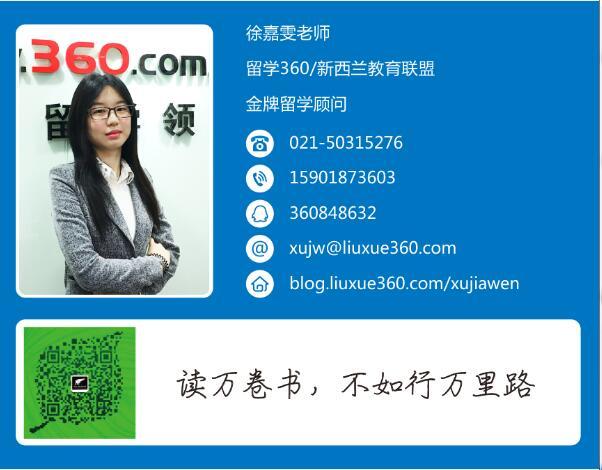 立思辰留学360徐嘉雯老师