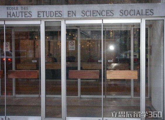 法国巴黎高等社会科学研究学校特色学科信息