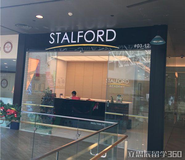 新加坡stalford