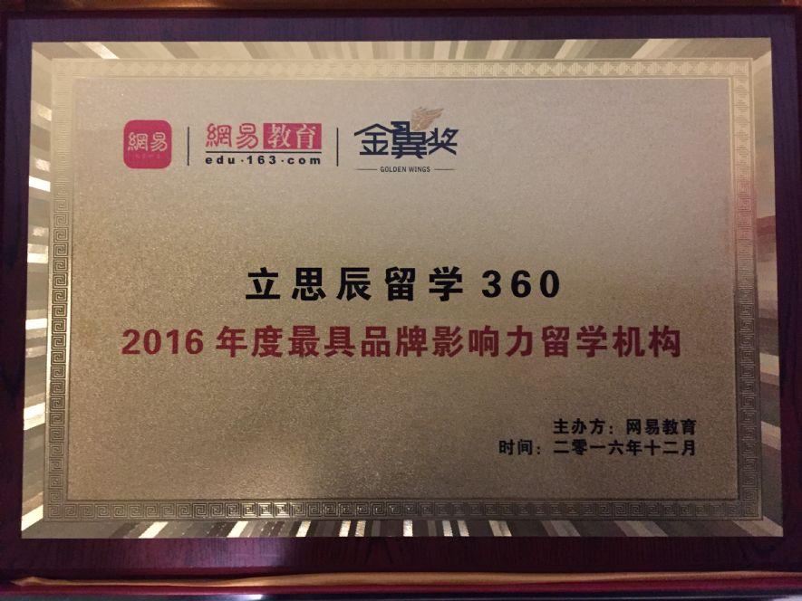 2016网易教育年度大选:立思辰留学360再夺四项大奖