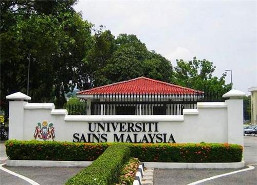 马来西亚理科大学是野鸡大学吗
